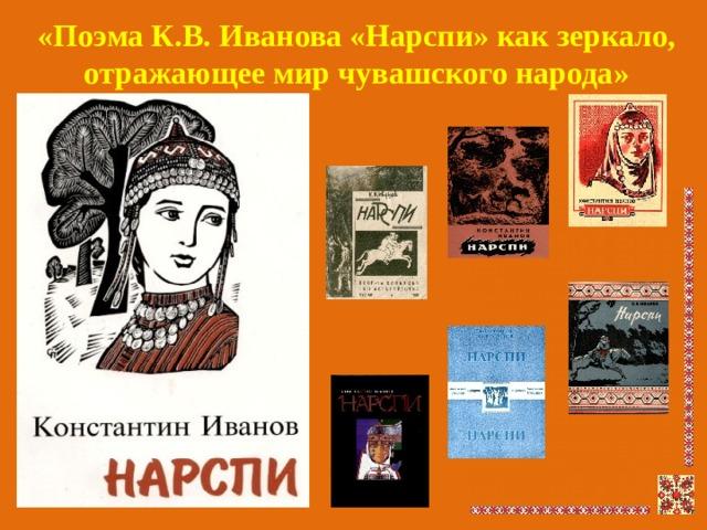 «Поэма К.В. Иванова «Нарспи» как зеркало,  отражающее мир чувашского народа»