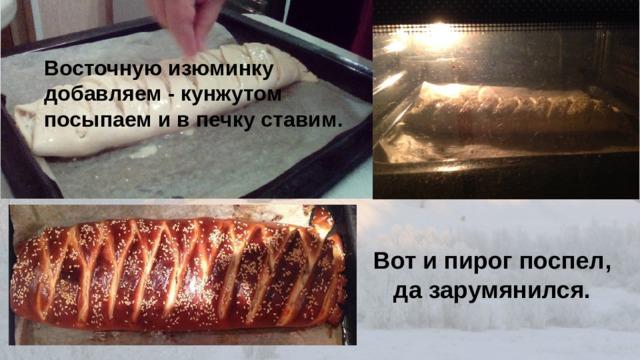 Восточную изюминку добавляем - кунжутом посыпаем и в печку ставим. Вот и пирог поспел,  да  зарумянился.
