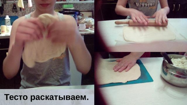Тесто раскатываем.