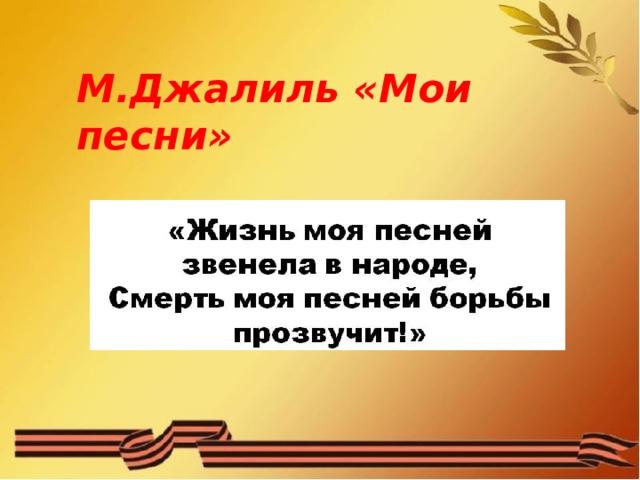 М.Джалиль «Мои песни»