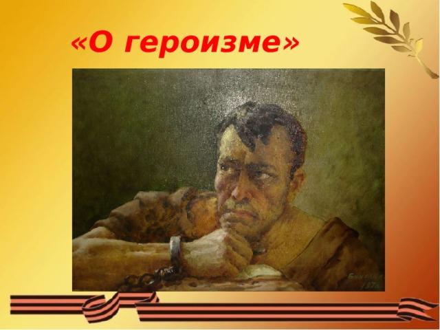 «О героизме»