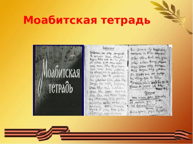 Моабитская тетрадь