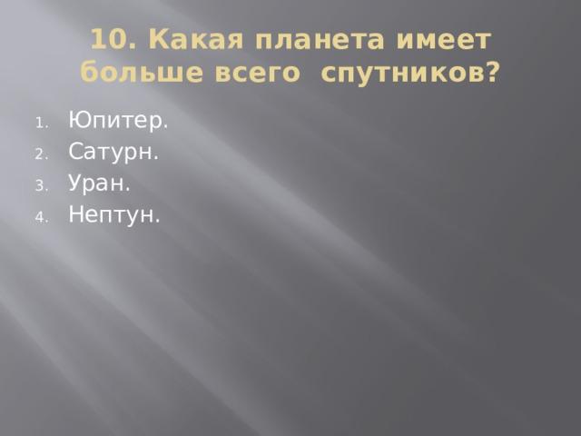10. Какая планета имеет больше всего спутников?