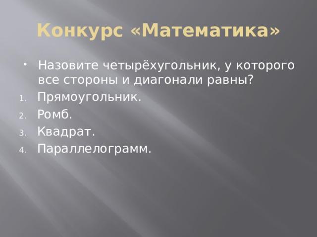 Конкурс «Математика»