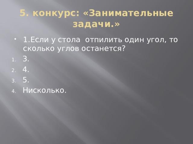 5. конкурс: «Занимательные задачи.»