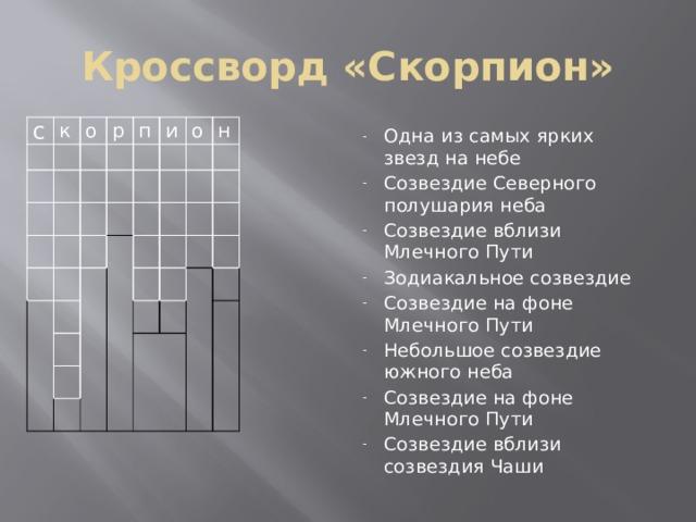Кроссворд «Скорпион» с к о р п и о н