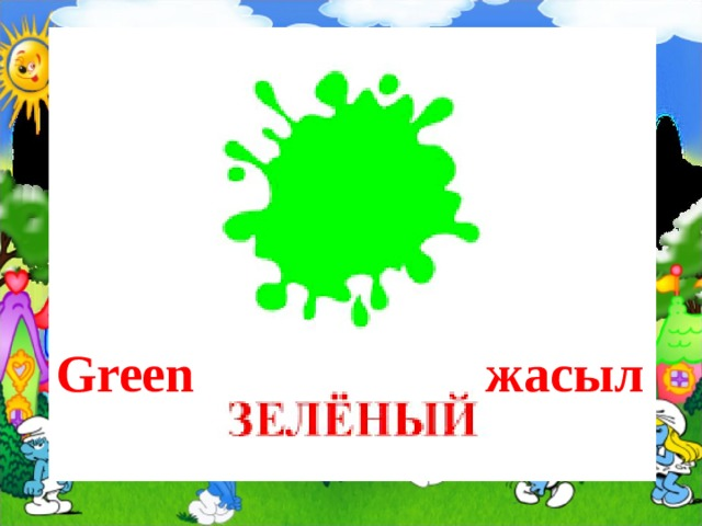 Green жасыл