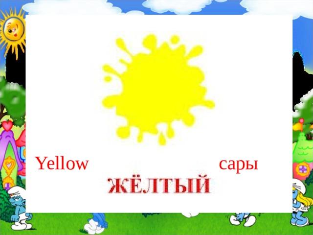 Yellow сары