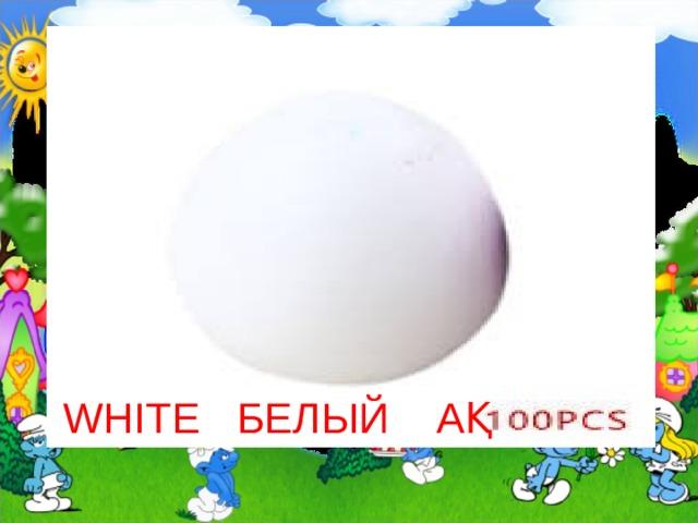 WHITE БЕЛЫЙ  АҚ