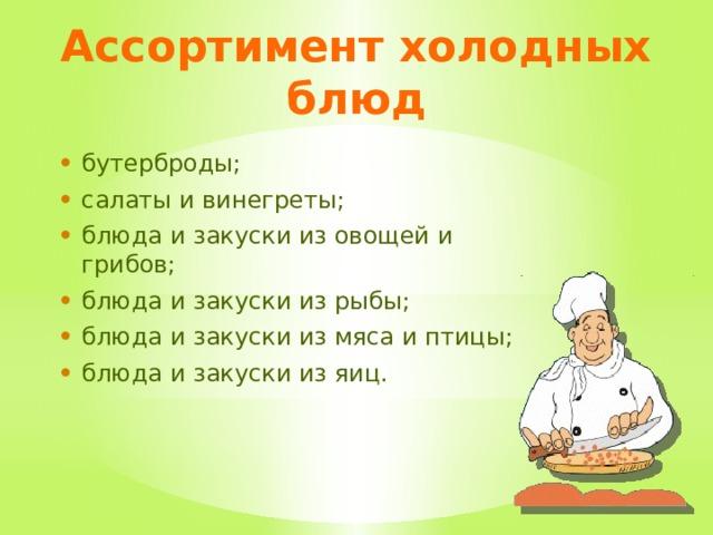 Ассортимент холодных блюд