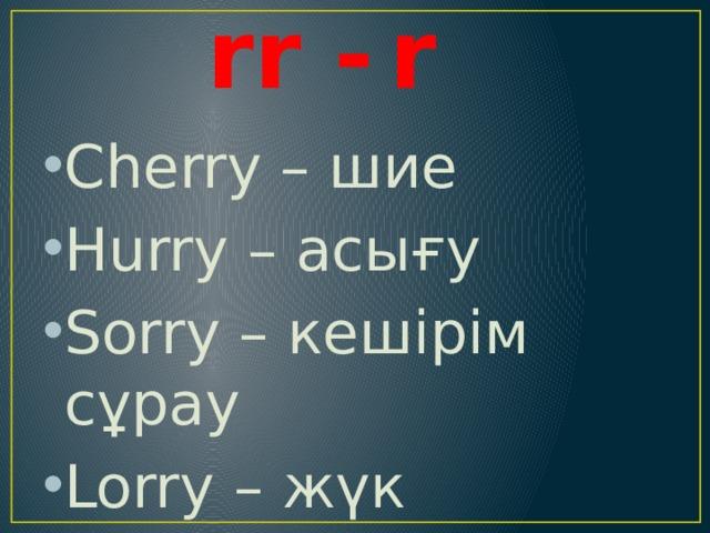 rr -  r