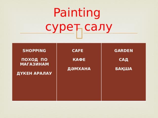 Painting  сурет салу   SHOPPING CAFE   ПОХОД ПО МАГАЗИНАМ GARDEN  КАФЕ   ДҮКЕН АРАЛАУ САД  ДӘМХАНА  БАҚША