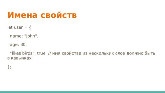 Имена свойств let user = {  name: