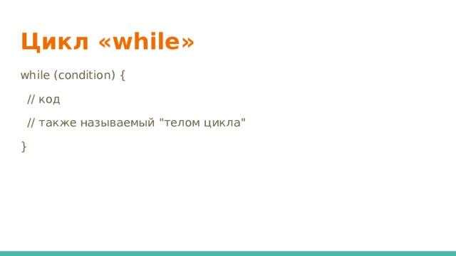 Цикл «while» while (condition) {  // код  // также называемый