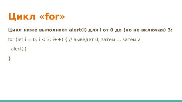 Цикл «for»   Цикл ниже выполняет alert(i) для i от 0 до (но не включая) 3: for (let i = 0; i  alert(i); }