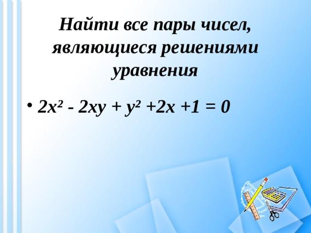 Найти все пары чисел, являющиеся решениями уравнения