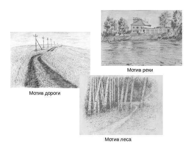 Мотив реки Мотив дороги Мотив леса