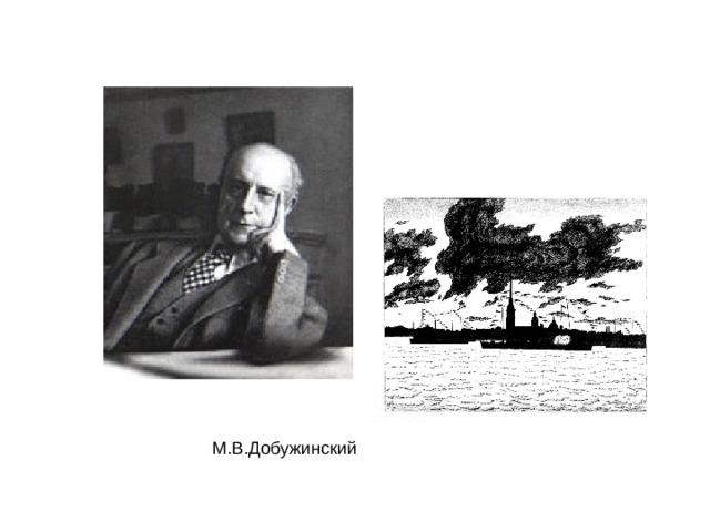 М.В.Добужинский