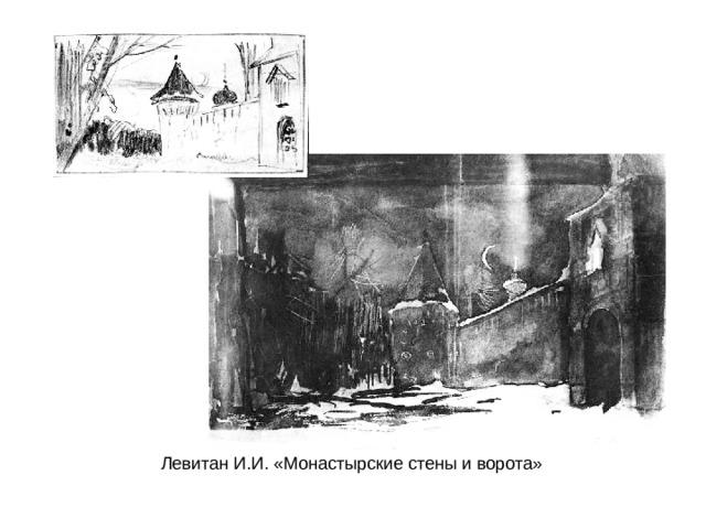 Левитан И.И. «Монастырские стены и ворота»