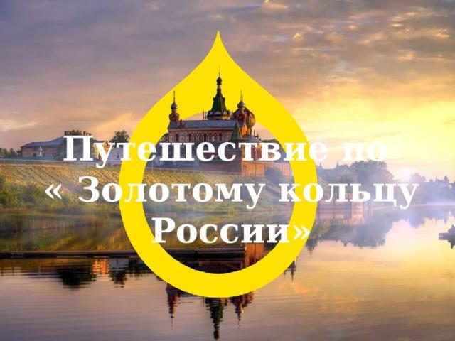 Путешествие по « Золотому кольцу России»