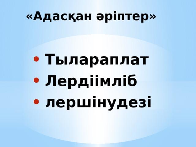 «Адасқан әріптер»