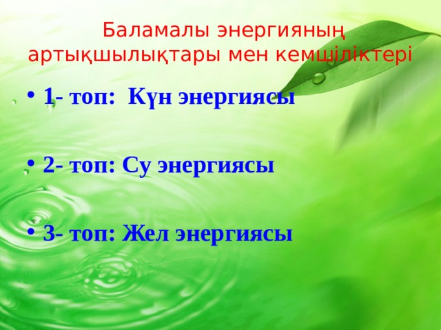 Баламалы энергияның артықшылықтары мен кемшіліктері 1- топ: Күн энергиясы  2- топ: Су энергиясы