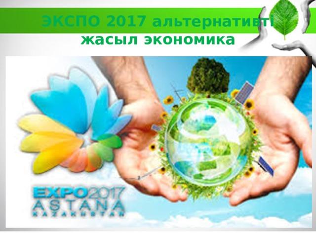 ЭКСПО 2017 альтернативті жасыл экономика