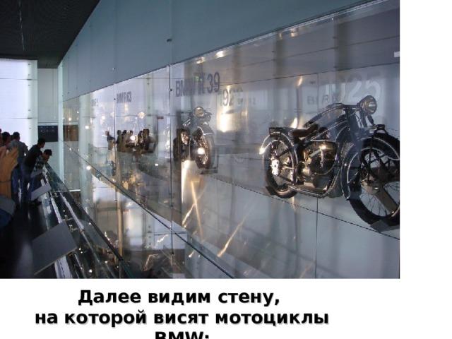Далее видим стену, на которой висят мотоциклы BMW: