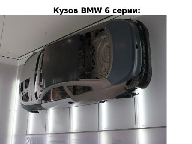 Кузов BMW 6 серии:
