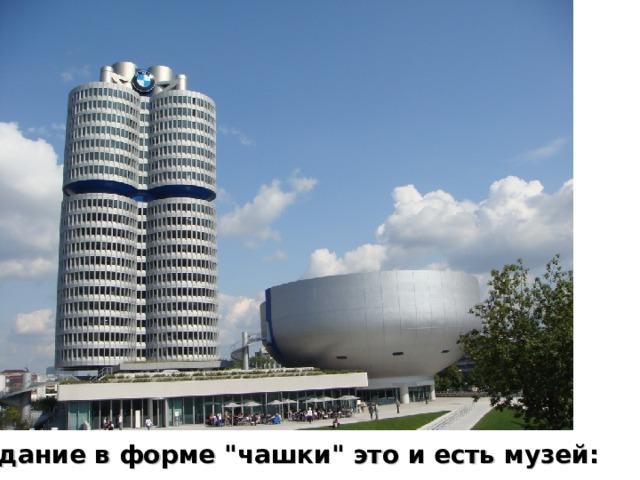 Здание в форме