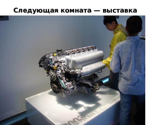 Следующая комната — выставка двигателей:
