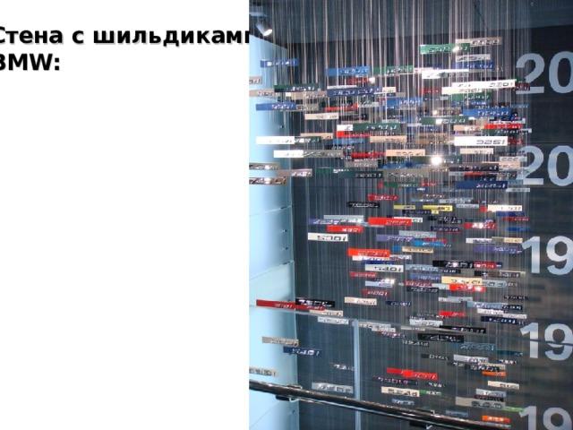 Стена с шильдиками BMW: