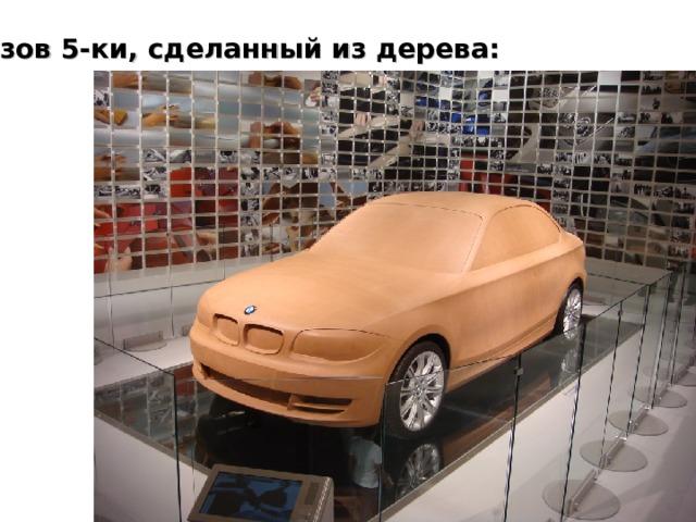 Кузов 5-ки, сделанный из дерева: