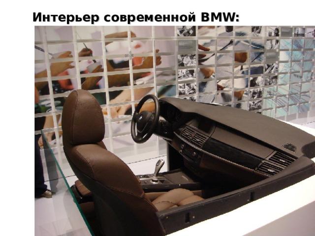 Интерьер современной BMW: