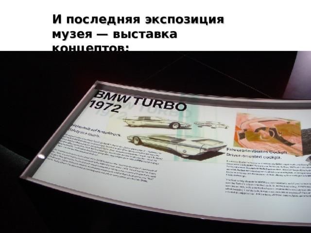 И последняя экспозиция музея — выставка концептов: