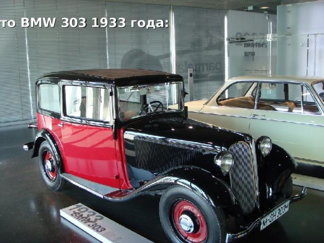 Это BMW 303 1933 года:
