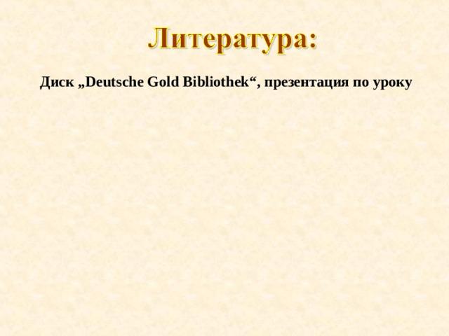 "Диск "" Deutsche Gold Bibliothek"", презентация по уроку"