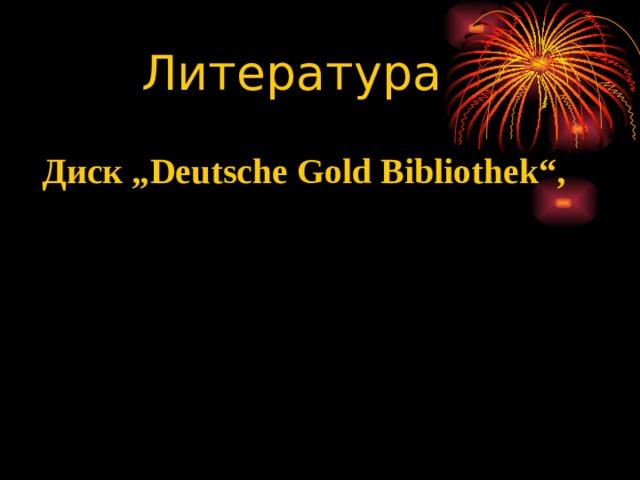 """Литература Диск """" Deutsche Gold Bibliothek """","""