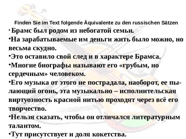 Finden Sie im Text folgende Äquivalente zu den russischen  Sätzen