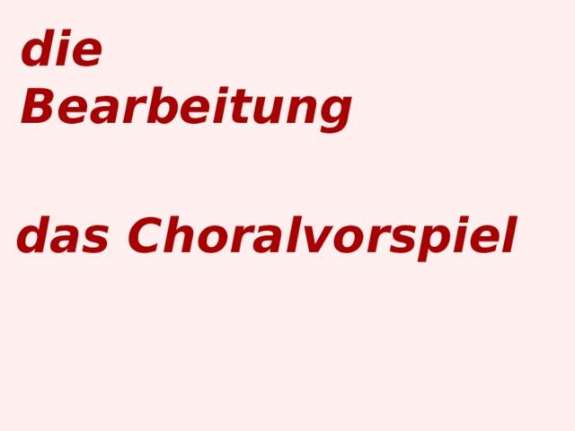 die Bearbeitung das Choralvorspiel