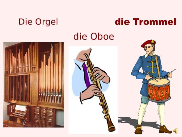 Die Orgel die Oboe