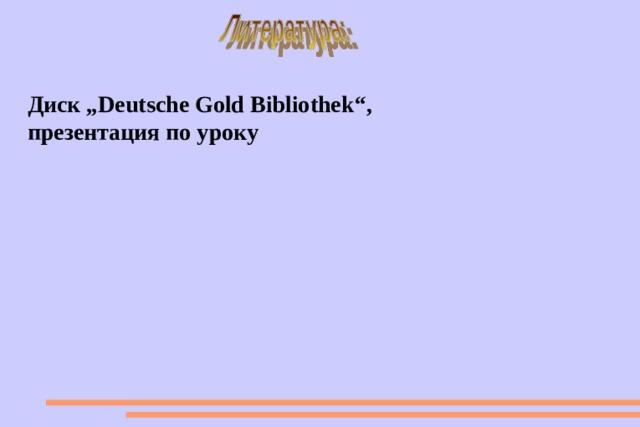 "Диск "" Deutsche Gold Bibliothek "", презентация по уроку"