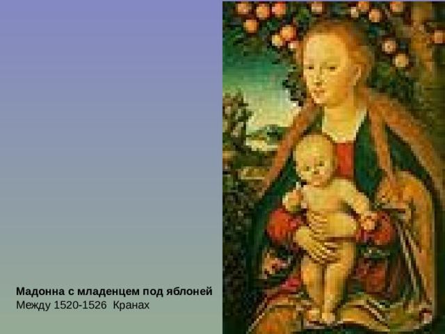 Мадонна с младенцем под яблоней  Между 1520-1526 Кранах