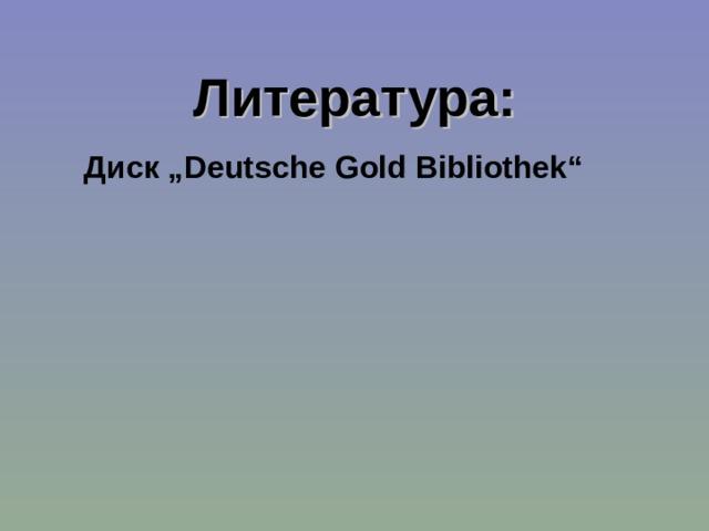 """Литература: Диск """" Deutsche Gold Bibliothek"""""""