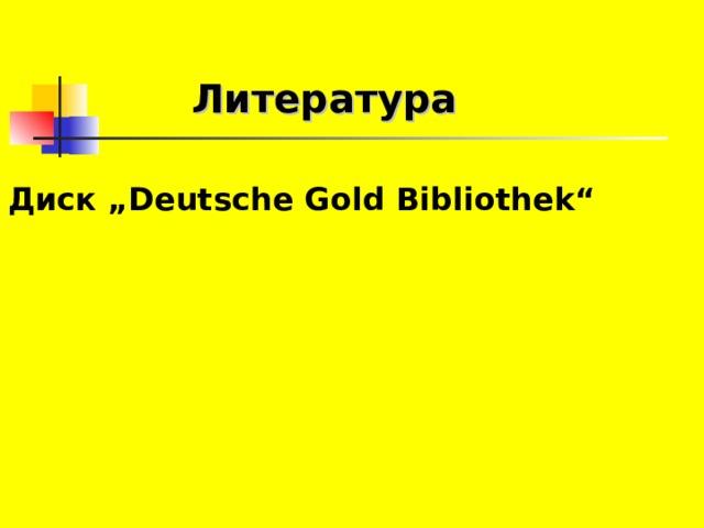 """Литература Диск """" Deutsche Gold Bibliothek"""""""