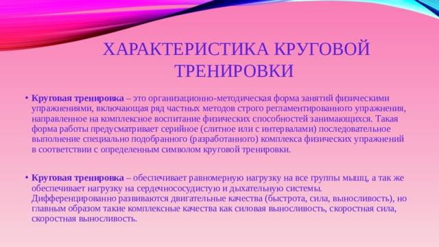 ХАРАКТЕРИСТИКА КРУГОВОЙ ТРЕНИРОВКИ