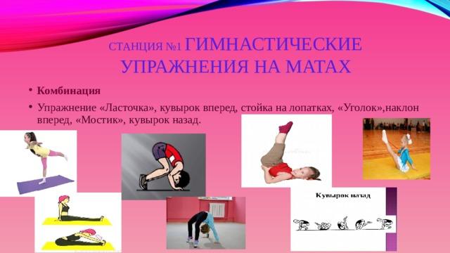 Станция №1 Гимнастические упражнения на матах