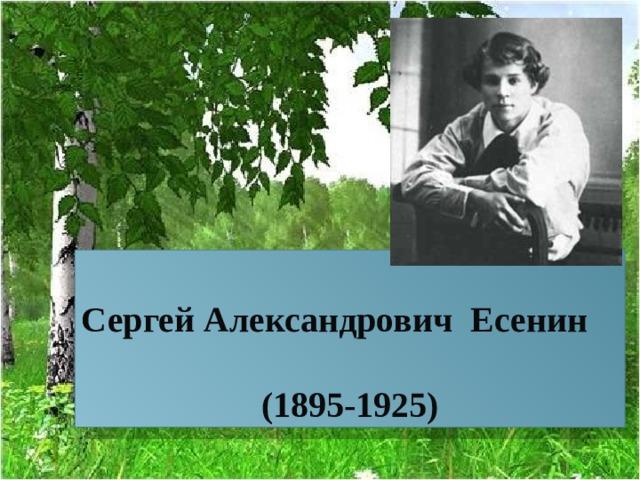 Сергей Александрович Есенин  (1895-1925)