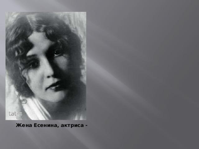 В 1917 г. Есенин обвенчался с актрисой Зинаидой Райх Жена Есенина, актриса -