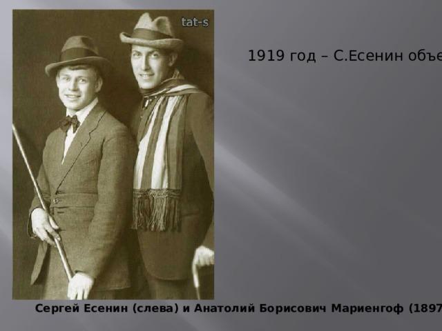1919 год – С.Есенин объединяется с Сергей Есенин (слева) и Анатолий Борисович Мариенгоф (1897 - 1962). Москва, лето. Фото -1919 год.